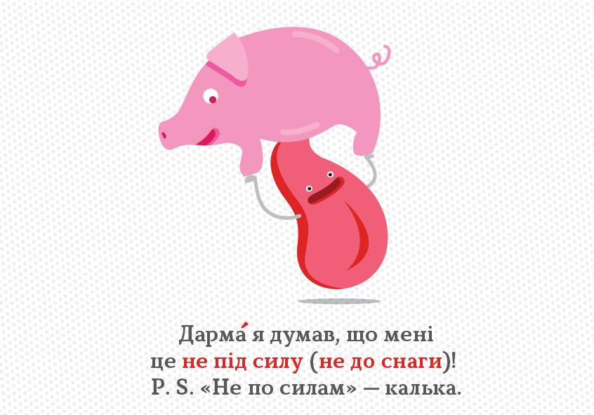 У Борисполі боротимуться із суржиком -  - Mova 95