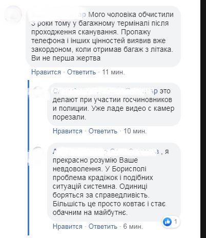 """Канадський бізнесмен звинувачує митників аеропорту """"Бориспіль"""" у крадіжці -  - Novyj rysunok 24"""