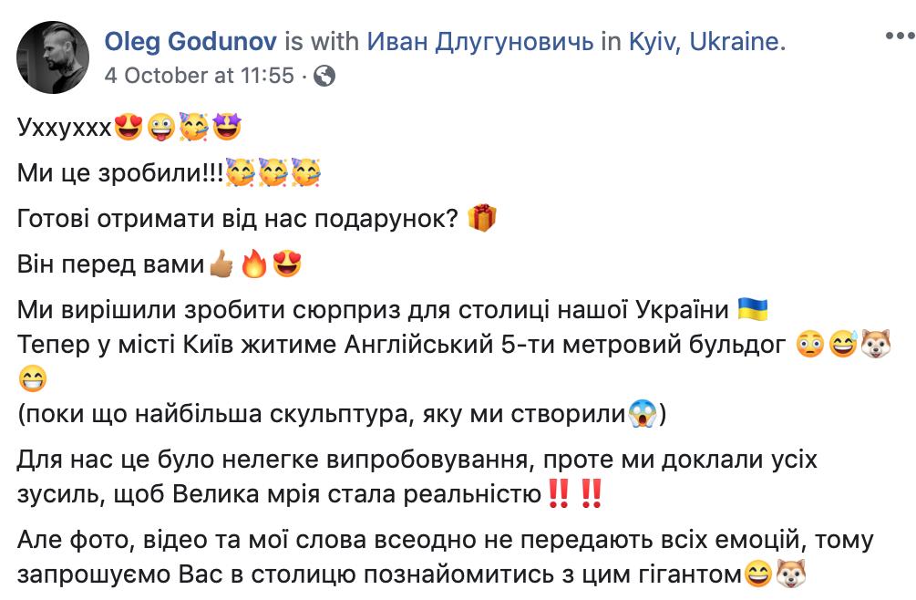 """Киян біля метро зустрічатиме """"Друг"""" -  - Snymok ekrana 2019 10 08 v 04.05.26"""