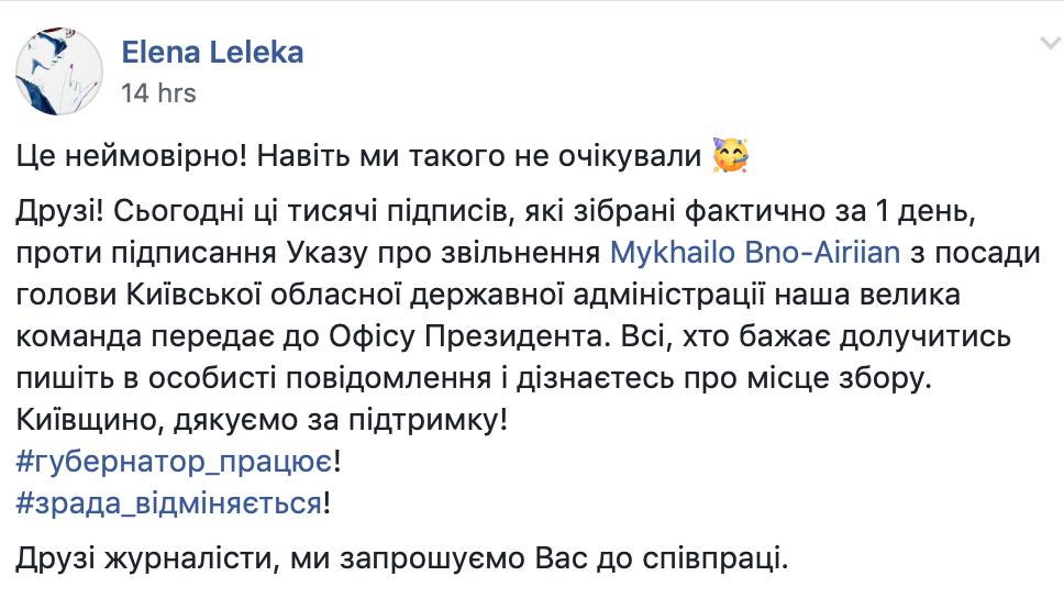 Громада Київщини проти звільнення голови КОДА -  - Snymok ekrana 2019 10 25 v 00.55.09