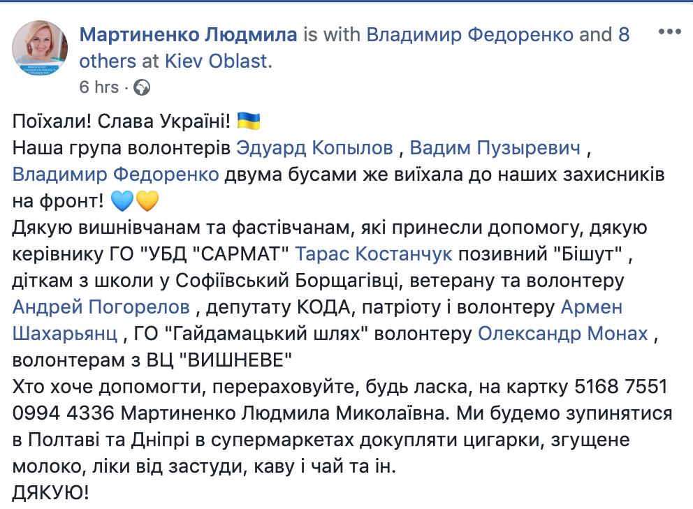 Волонтери з Вишневого поїхали на фронт - Фронт, Захисники - Snymok ekrana 2019 10 25 v 01.23.41