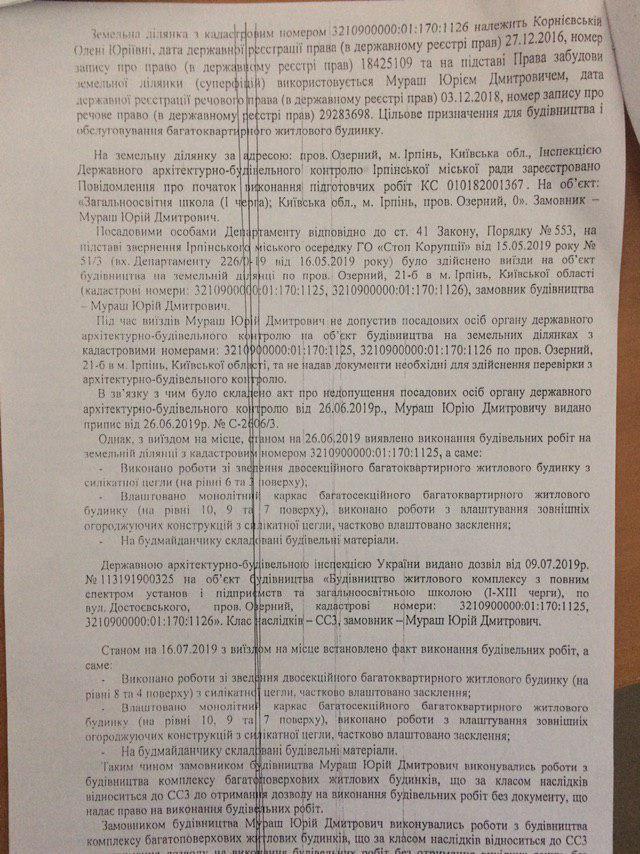 """ДАБІ визнала незаконним спорудження ЖК """"Синергія сіті"""" в Ірпені - Приірпіння, Оверко, Нові обличчя, незаконна забудова заплави, київщина, Карплюк, ірпінь, будівельна афера - Synerg DABI 1"""