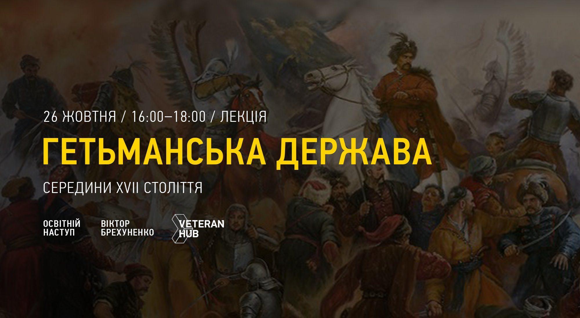 Історик Віктор Брехуненко у Veteran Hub розкаже про Гетьманську державу середини ХVII ст. - культурна дипломатія - cc 1 2000x1099