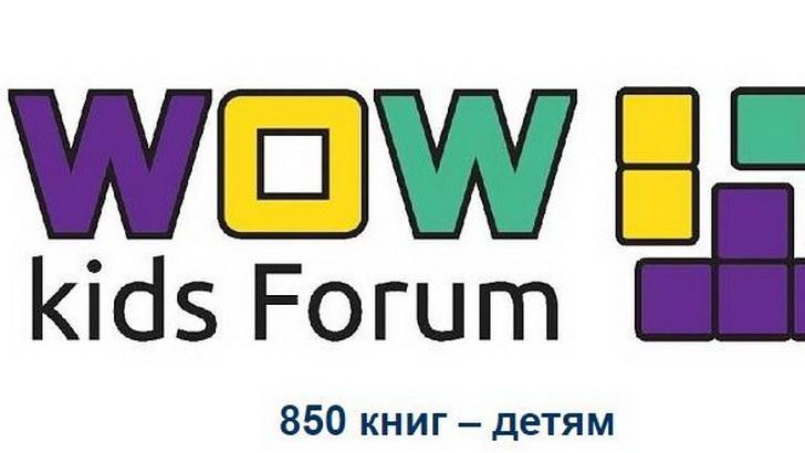 Книги – дітям: долучіться до благодійної акції - Україна, Книги, Діти, благодійна акція - cropped 1 4