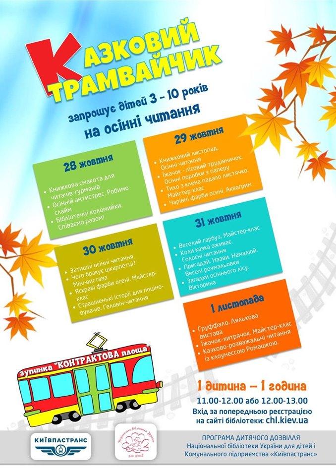 f3a504853053bc4bd467e8bde28b1236 В столиці запрацює «Казковий трамвайчик» з насиченою програмою для дітей
