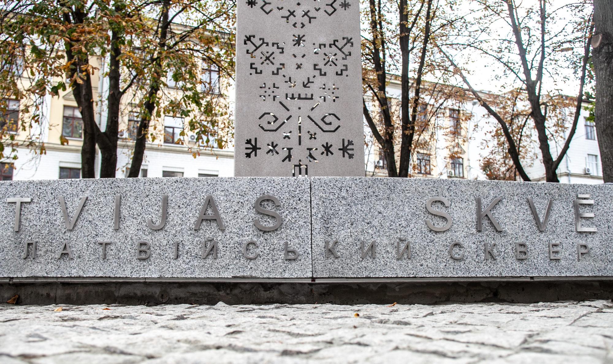 В столиці відкрили «Латвійський» сквер -  - imgbig 4 1 2000x1190
