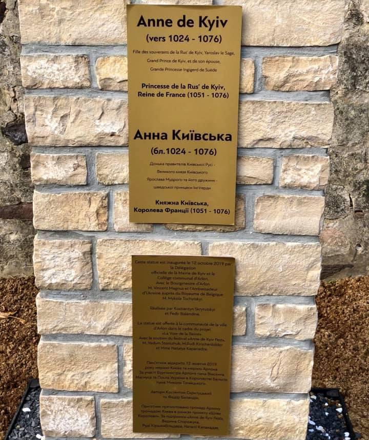 Київській княгині Анні відкрили пам'ятник у Бельгії -  - knyagynya anna