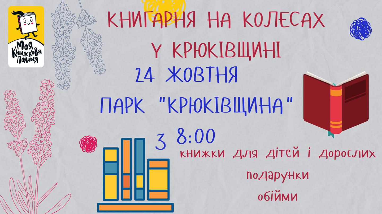 knygarnya Жителів Крюківщини запрошують до книгарні на колесах