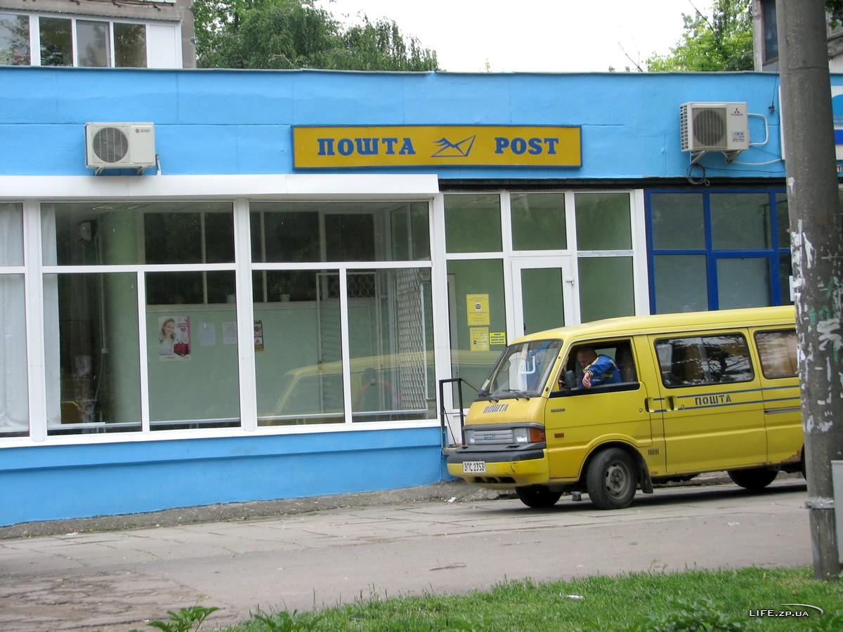 """9 жовтня поштарі відзначають професійне свято - Професія, професійне свято, ДП """"Укрпошта"""" - pochtovoe otdelenie 69097 zp"""