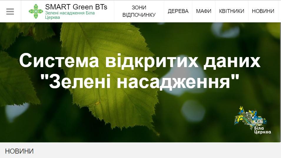 У Білій Церкві презентували портал зелених насаджень міста - зелені насадження, Біла Церква - pprpror