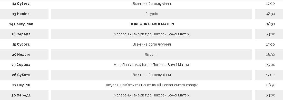 Як в Ірпені відзначатимуть День захисника України та Покрову -  - rozklad bogosluzhin