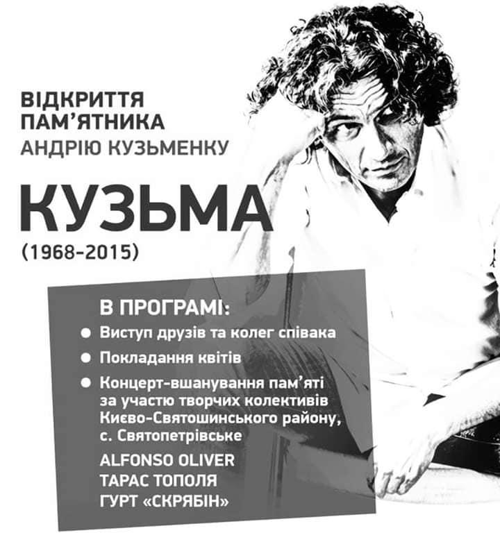 У Києво-Святошинському районі відкриють пам'ятник Cкрябіну -  - skryabin