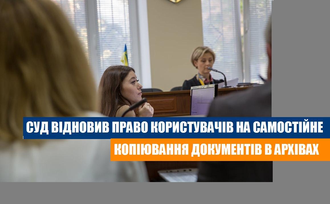 ss-1 Суд відновив права користувачів архівів на самостійне копіювання документів в архівних установах України