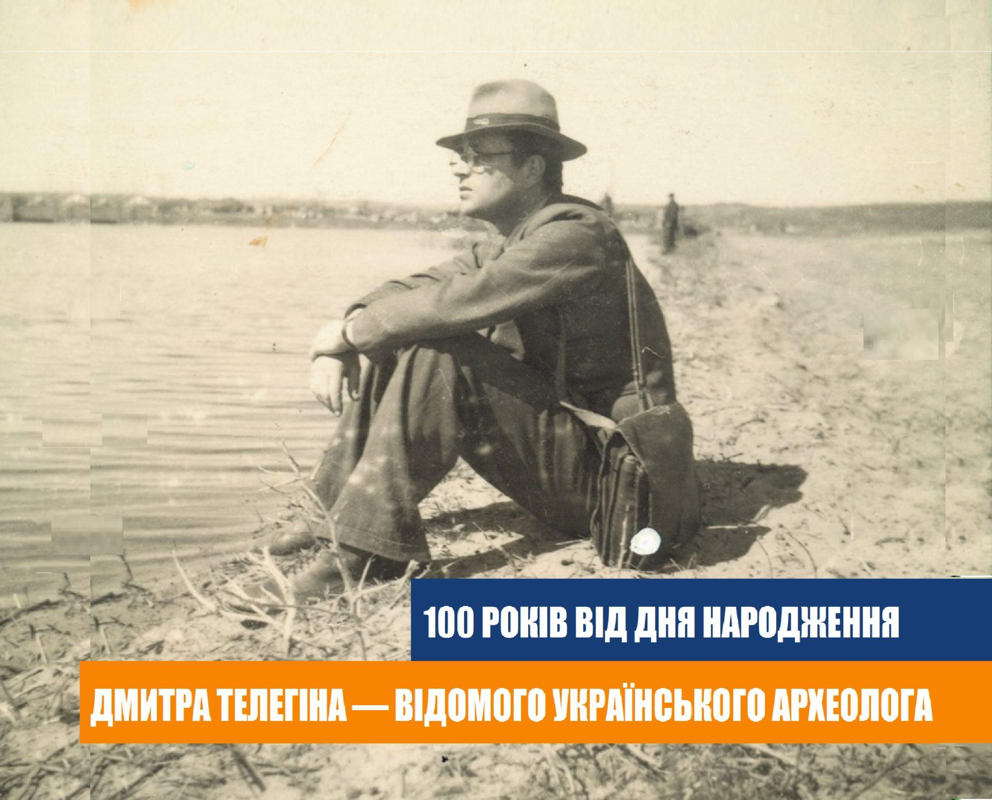 100 років від дня народження Дмитра Телегіна — відомого українського археолога -  - tel 2000x1613