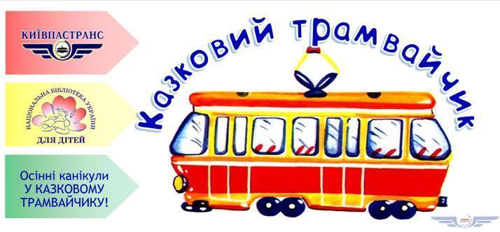 zagl_kazkov_tramvai В столиці запрацює «Казковий трамвайчик» з насиченою програмою для дітей