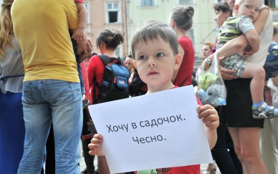 0013_sadochok_dity_protest_stanchak Міносвіти хоче ліквідувати черги в дитсадки до 2024 року