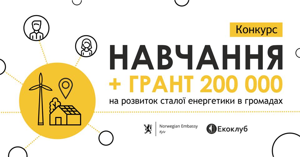 В Украні стартує проєкт на підтримку розвитку «зеленої» енергетики в громадах - Проєкт, зелена енергетика - 07 ekoklub