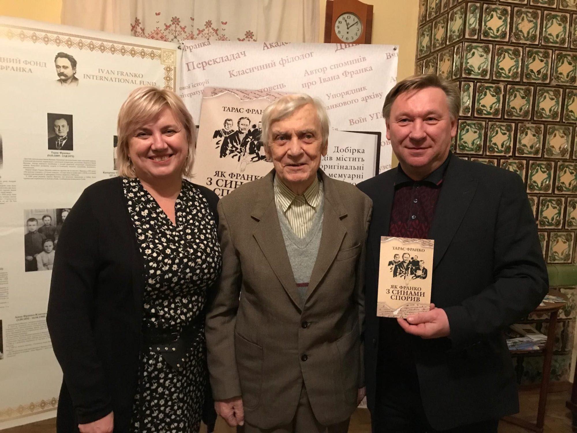Книгу зі споминами сина Івана Франка презентували у Києві