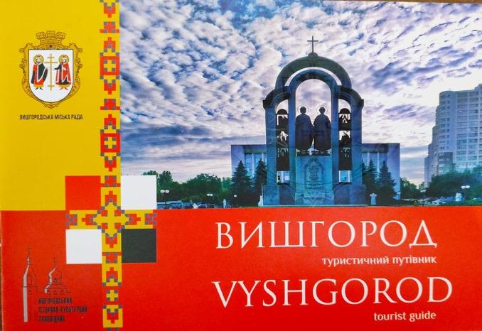 Київщина вперше бере участь у туристичній виставці у Лондоні - Чорнобиль, туристична виставка, київщина, Вишгород, Буча, Біла Церква - 1105 London tur2