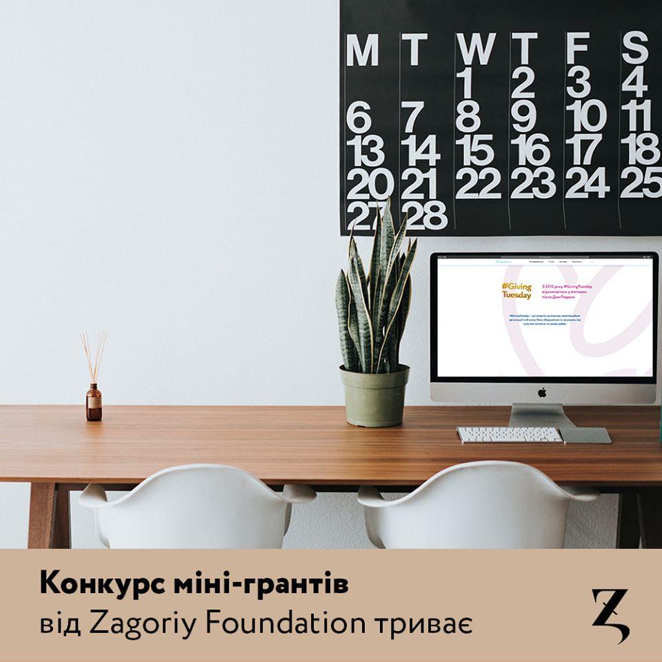 Як отримати міні-грант на Щедрий вівторок? -  - 1106 SHHedryj vivtorok