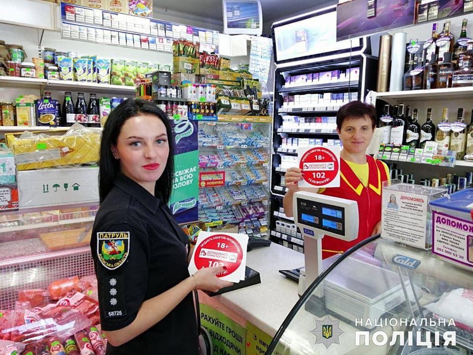 За продаж дітям алкоголю на Київщині анульовано 50 ліцензій торгівельним закладам - профілактичні заходи, продаж алкоголю підліткам, Поліція, київщина, анулювання ліцензій - 1108 alko1