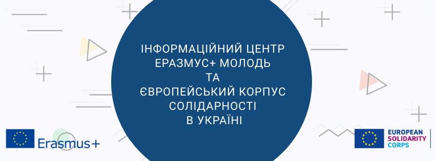 Броварські школярі долучились до конкурсу Erasmus+Youth - Проєкт, конкурс, київщина, Бровари - 1109 Brovary2