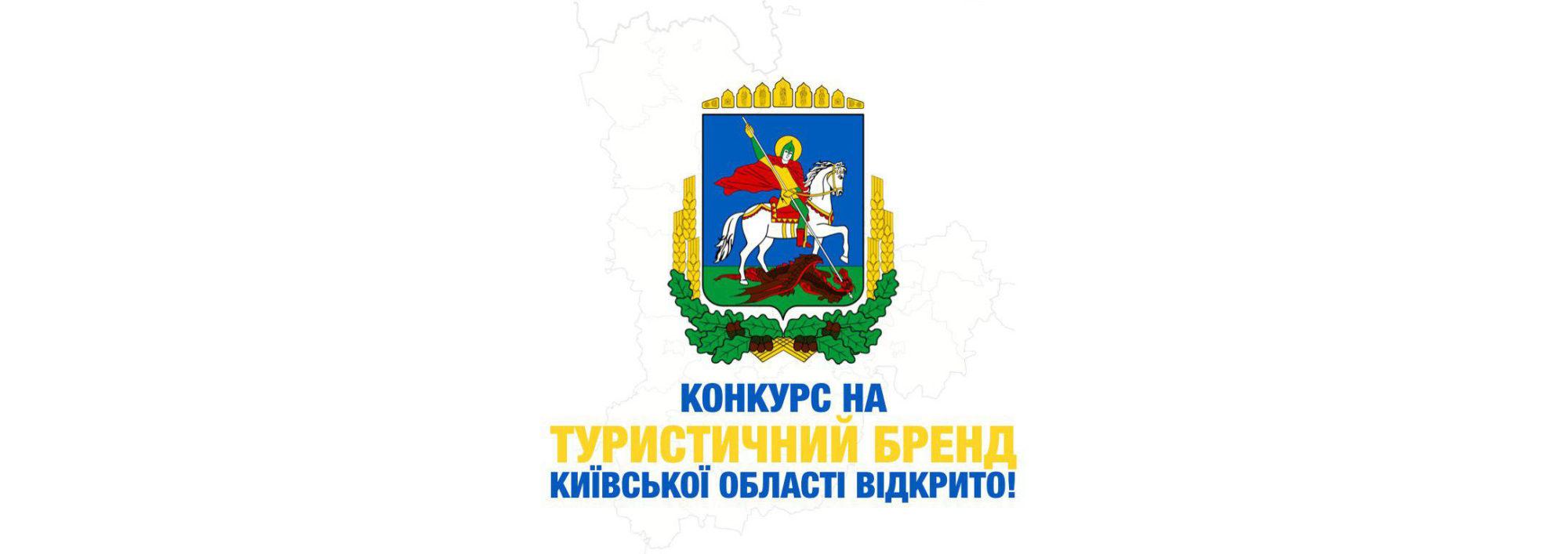 11 листопада стартував конкурс на найкращу концепцію туристичного бренда Київщини - конкурс, КОДА, київщина - 1111 Turbrend1 2000x707