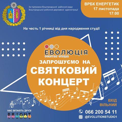 Вишгородська «Еволюція» відзначає перший ювілей - концерт, київщина, Вишгород - 1115 evoliyutsiya