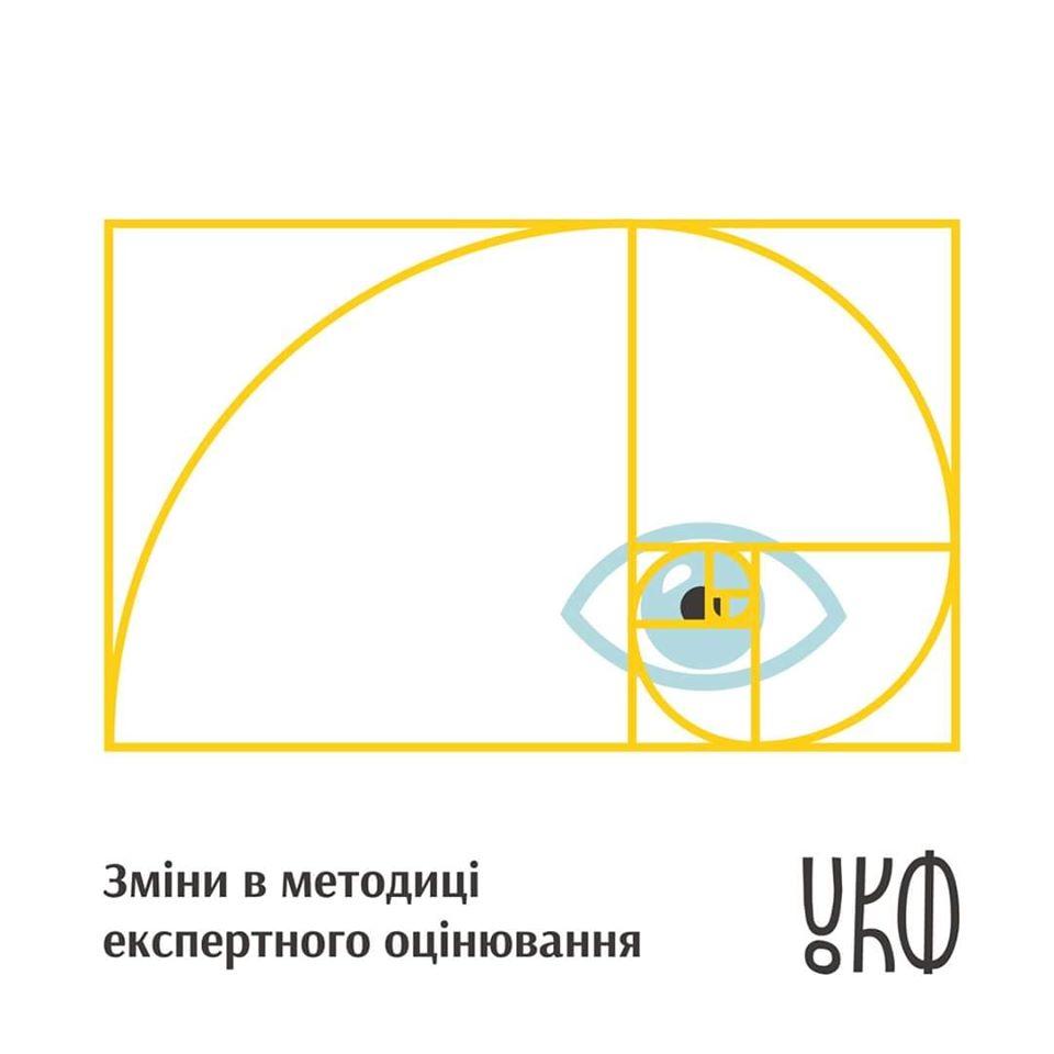 Український культурний фонд удосконалив методику експертного оцінювання -  - 1119 UKF