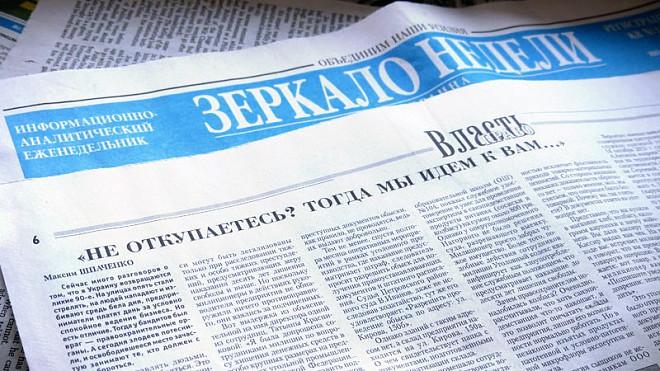 «Дзеркало тижня» відмовляється від друкованої версії видання - Україна, Київ - 1126 ZN