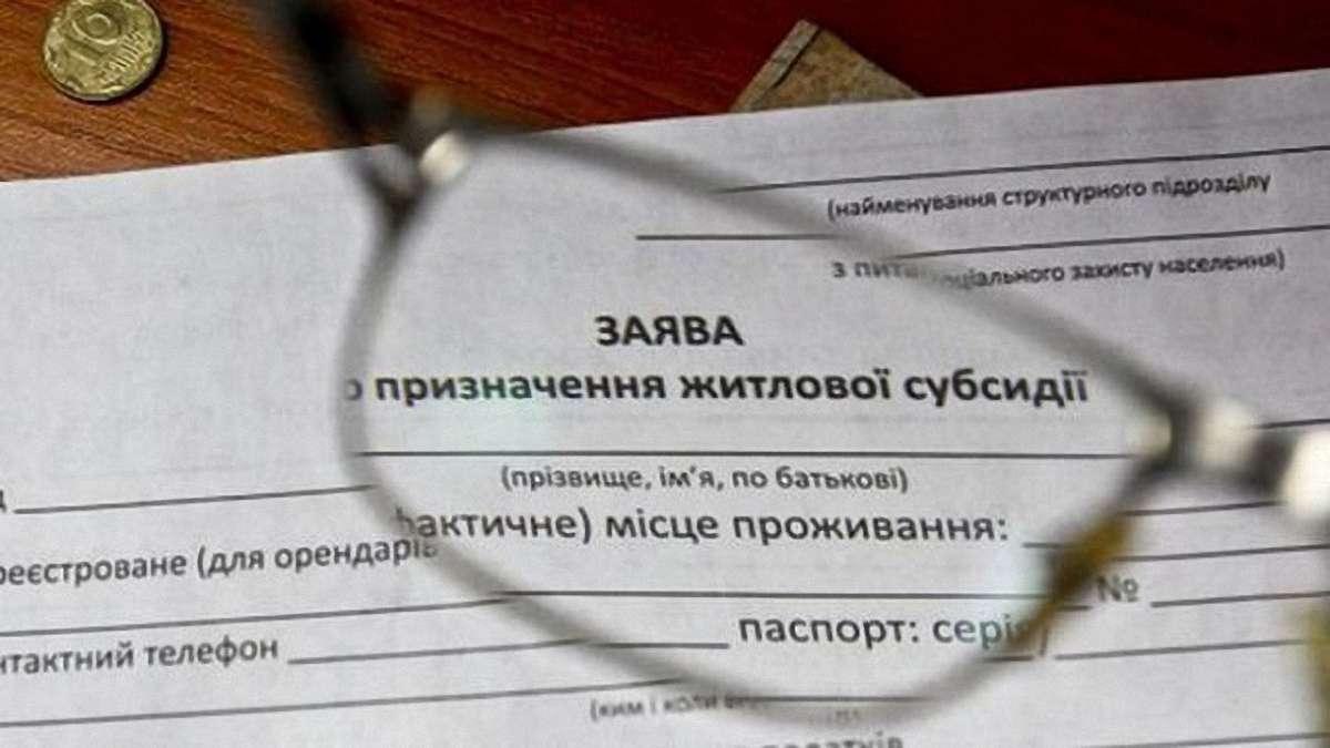 Українці будуть отримувати квитанції без урахування пільг та субсидій -  - 1451477