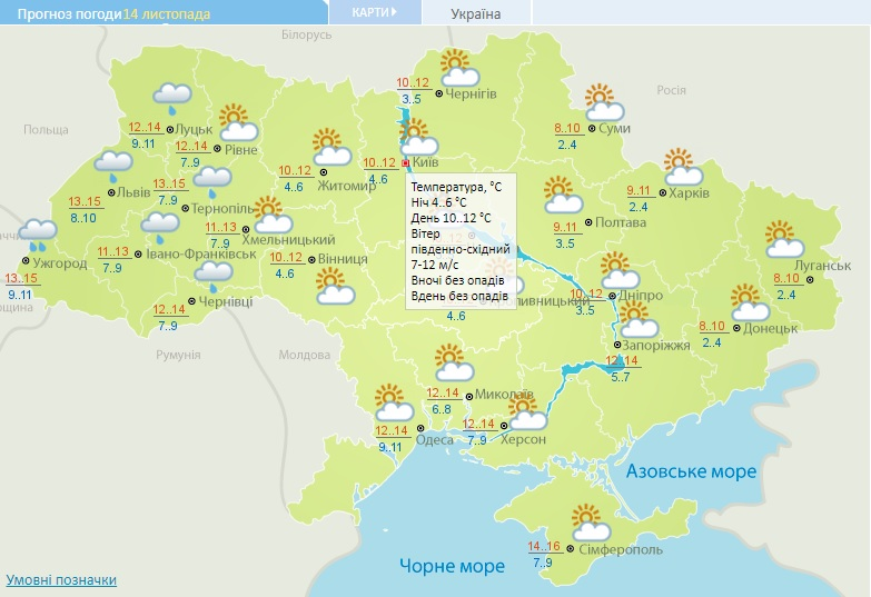 Хмарно і вітряно: погода на Киїщині на четвер, 14 листопада - погода - 14 pogoda