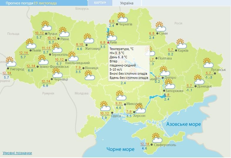 Погода 19 листопада: на Київщині температура повітря й надалі поступово знижуватиметься - погода - 19 pogoda3