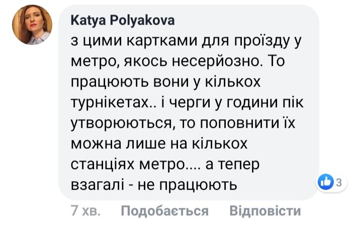 Система електронного квитка у київському метро тимчасово не працює -  - 20191108 080231