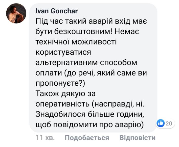 Система електронного квитка у київському метро тимчасово не працює -  - 20191108 080243