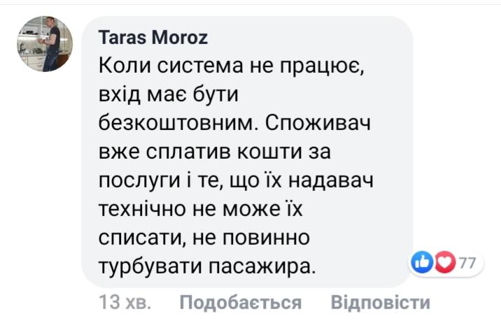 Система електронного квитка у київському метро тимчасово не працює -  - 20191108 080255