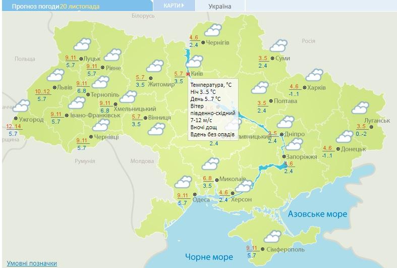 Похмуро та холодно: погода на 20 листопада на Київщині - погода - 20 pogoda