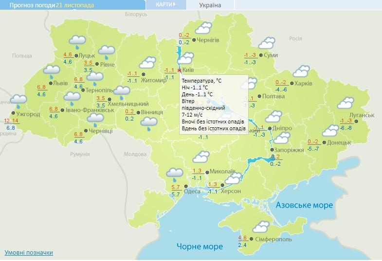 Мінус та сильний вітер: погода на 21 листопада на Київщині - прогноз погоди, погода - 21 pogoda