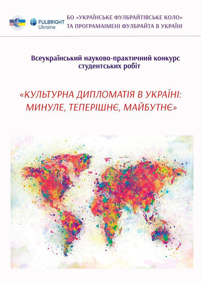В Україні активізують інтерес до проблем культурної дипломатії, провівши конкурс - конкурс - 23 konkurs