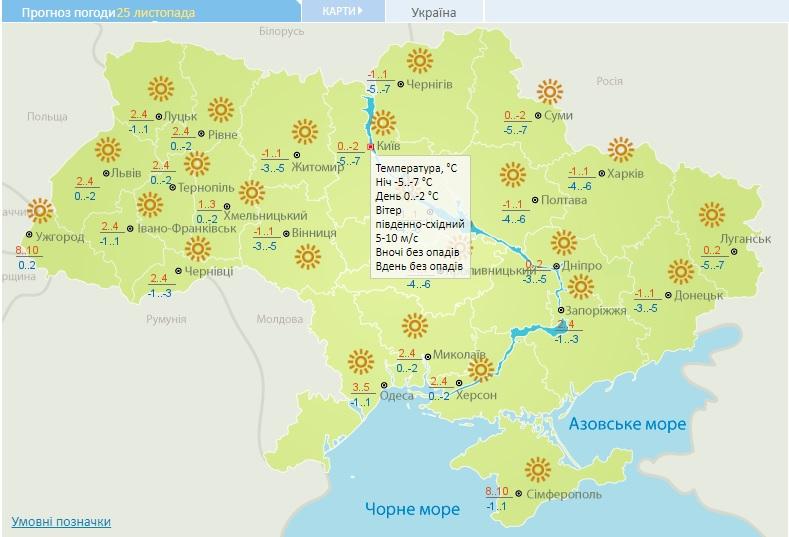 Холодно та сухо: погода на 25 листопада на Київщині - прогноз погоди, погода - 25 pogoda