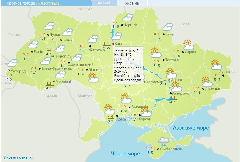 Погода на 26 листопада: у вівторок на Київщині буде морозно, а в середу – потеплішає - прогноз погоди, погода - 26 pogoda