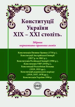 В Україні видано збірник Конституцій, що діяли на українських землях протягом XIX - XXI століть -  - 408681 1