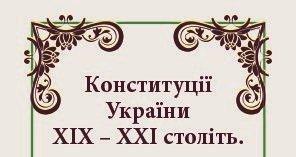 В Україні видано збірник Конституцій, що діяли на українських землях протягом XIX - XXI століть -  - 408681