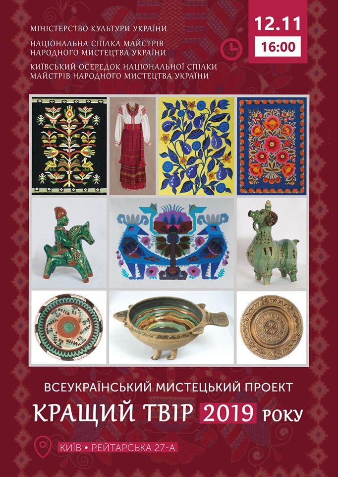 """""""Кращий твір року 2019"""": у столиці стартує всеукраїнський мистецький проєкт -  - 72145219 2677048735685847 2072561602833416192 o"""