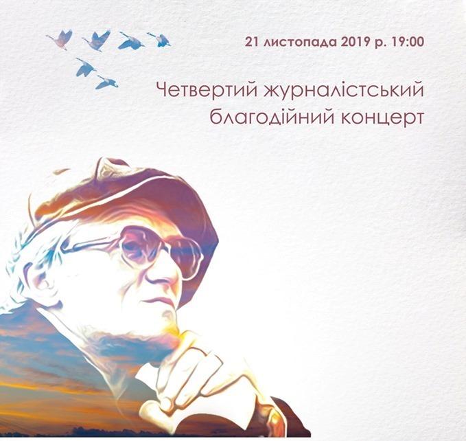 У Києві відбудеться 4-й журналістський благодійний концерт - Україна, концерт, квитки, благодійність - 73321709 2454915394624344 5409768066751922176 n
