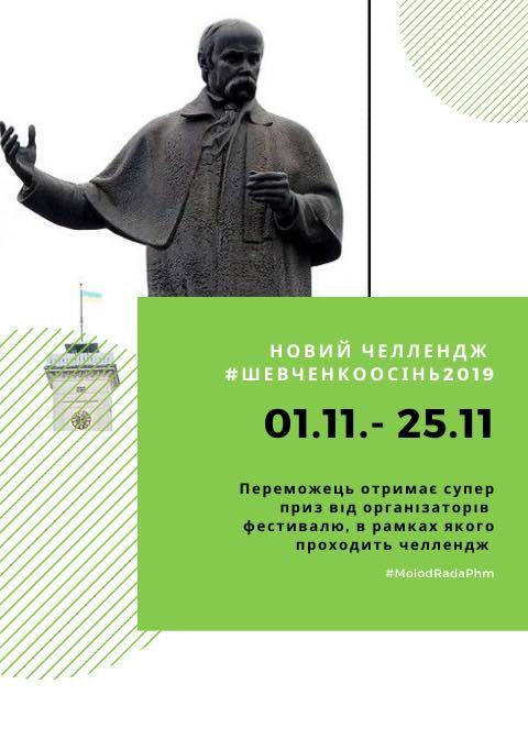 У Переяславі запустили фото Challenge #ШевченкоОсінь2019 -  - 73458929 3292866757422583 3967744466546065408 n