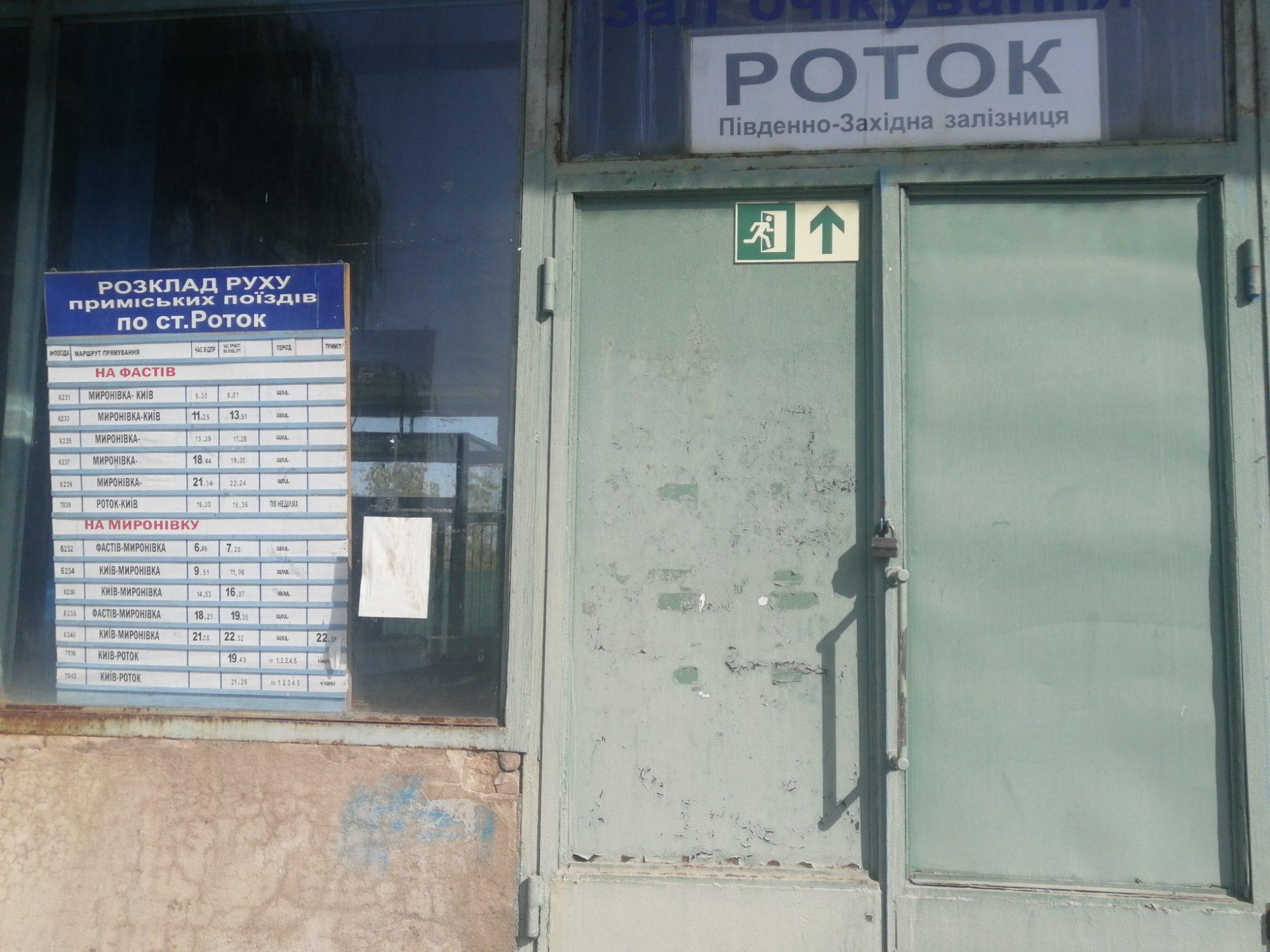 Станція Роток в занепаді: білоцерківські депутати звернулись до «Укрзалізниці» -  - 73515591 767913433660832 3231008763255193600 o 2000x1500