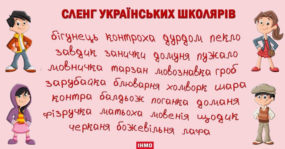 73515748_1409184512582833_741940967430422528_n Науковці розшифрували сленг українських школярів