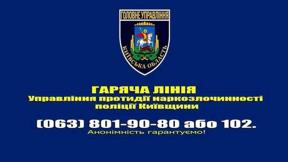 74158286_556346438487162_9063561986012348416_n У Миронівці відбудеться прийом громадян начальником управління протидії наркозлочинності поліції Київщини