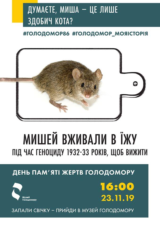 74449605_2534229953321442_3461027042462531584_o Взуття, хробаки, миші, їжаки: Національний музей Голодомору розповів про те, що довелося їсти українцям в голодні  роки